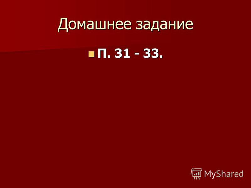 Домашнее задание П. 31 - 33. П. 31 - 33.