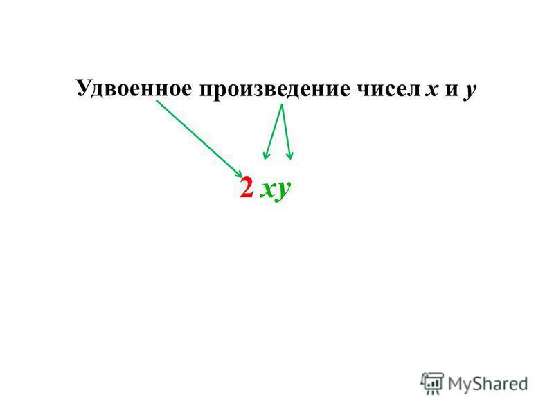 Квадрат разности чисел x и t – x t )2)2 (