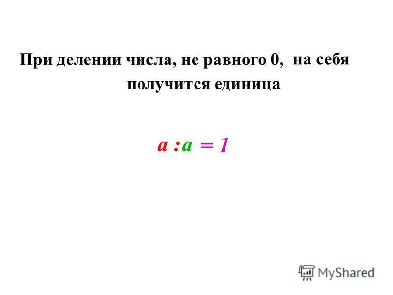 Для того чтобы число умножить на произведение двух чисел, можно умножить его на первый множитель и полученный результат умножить на второй множитель. а(bc)= ab ( ) c