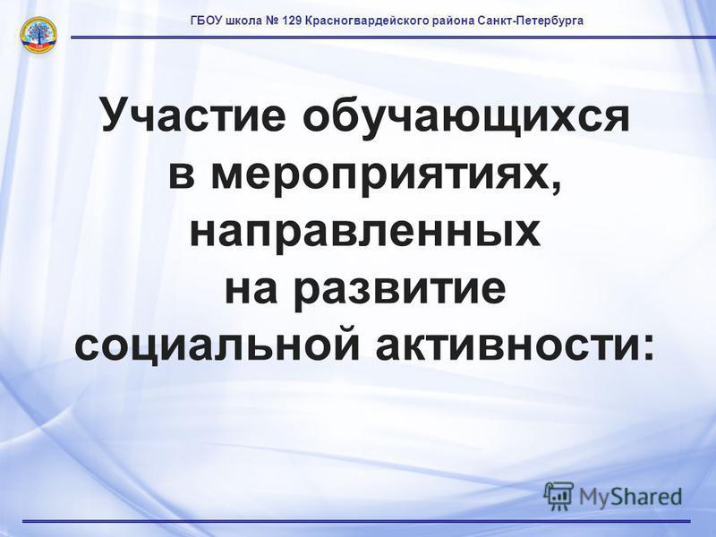 ГБОУ школа 129 Красногвардейского района Санкт-Петербурга Участие обучающихся в мероприятиях, направленных на развитие социальной активности: