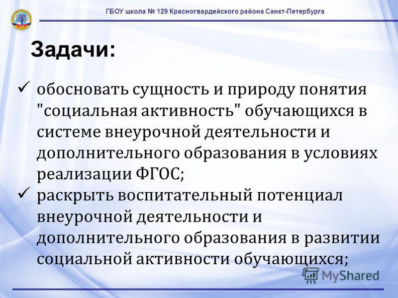 ГБОУ школа 129 Красногвардейского района Санкт-Петербурга Задачи: обосновать сущность и природу понятия