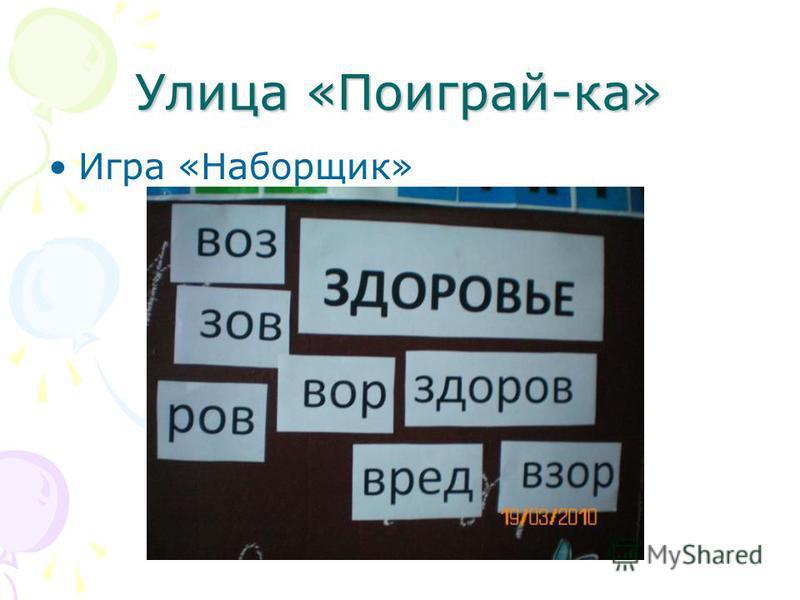 Улица «Поиграй-ка» Игра «Наборщик»