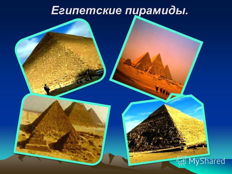 Египетские пирамиды.