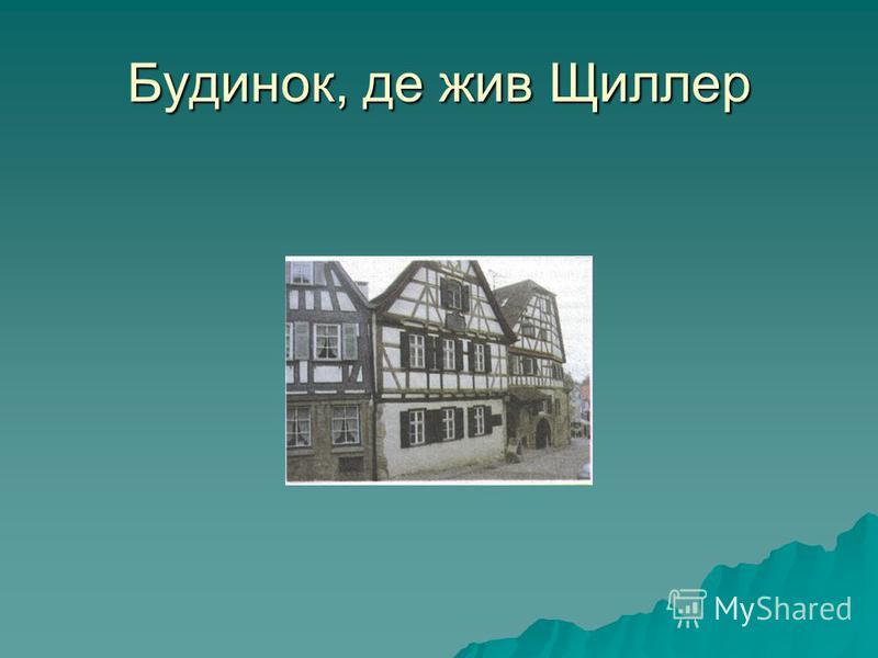 Будинок, де жив Щиллер
