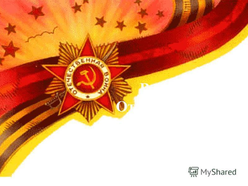 Великая Отечественная война в истории моей семьи Работа ученика 7 «А» класса ГОУ ЦО 1486 Кунина Евгения