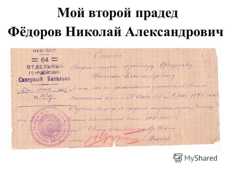 Мой второй прадед Фёдоров Николай Александрович
