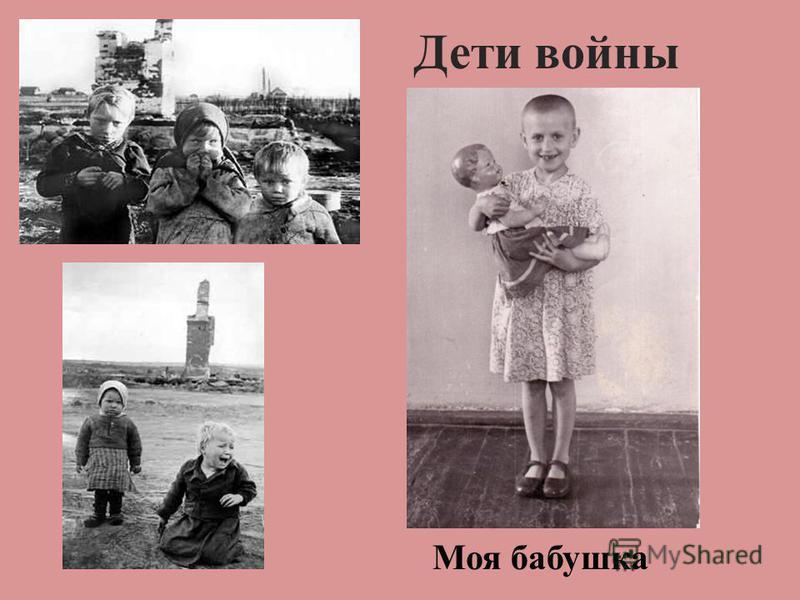 Моя бабушка Дети войны