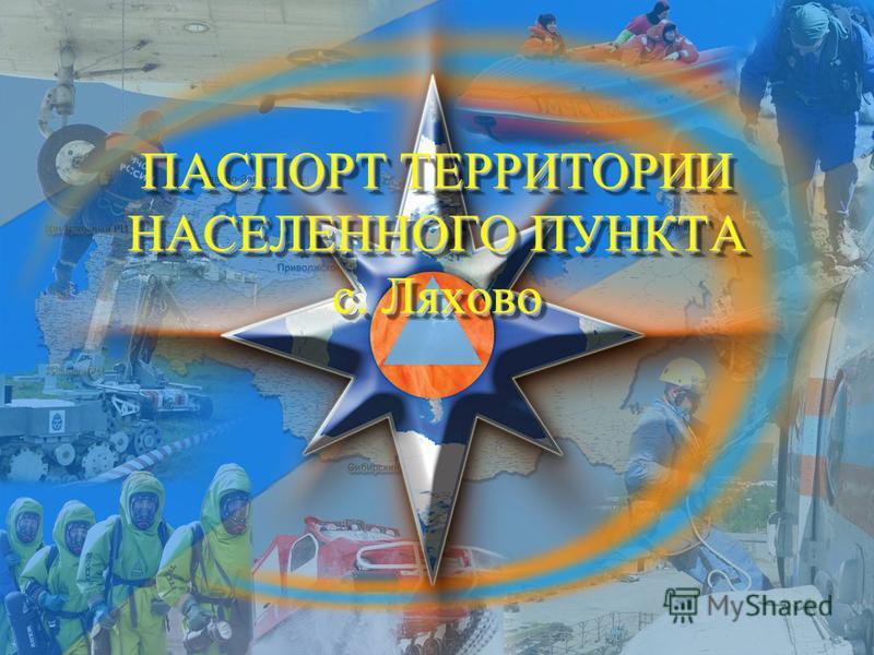 ПАСПОРТ ТЕРРИТОРИИ НАСЕЛЕННОГО ПУНКТА с. Ляхово