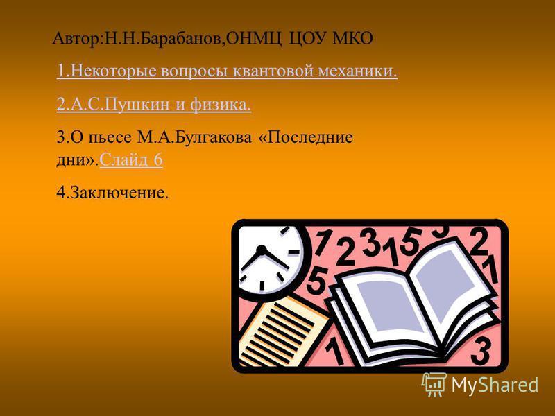 Презентация темы «Литература и физика» И опыт,сын ошибок трудных…