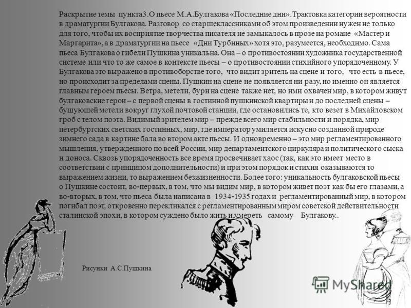О категории вероятности в некоторых произведениях А. С. Пушкина. «Альберт Эйнштейн говорил о соотношении между романами Достоевского и теорией относительности. Художественные открытия позднего Пушкина можно было бы сопоставить с принципом дополнитель