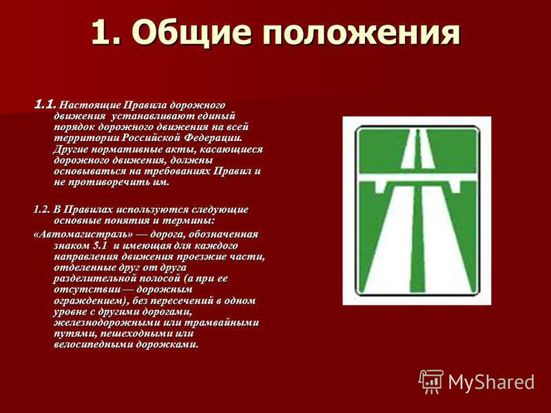 1. Общие положения 1.1. Настоящие Правила дорожного движения устанавливают единый порядок дорожного движения на всей территории Российской Федерации. Другие нормативные акты, касающиеся дорожного движения, должны основываться на требованиях Правил и