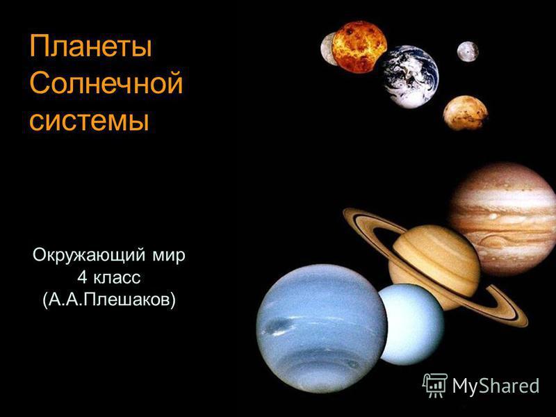Планеты Солнечной системы Окружающий мир 4 класс (А.А.Плешаков)