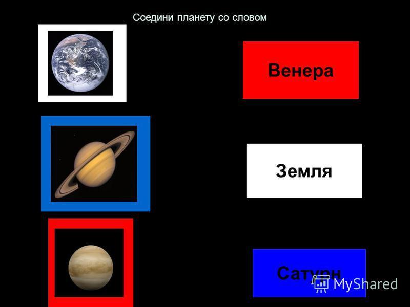 Венера Земля Сатурн Венера Соедини планету со словом