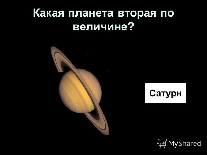 Какая планета вторая по величине? Сатурн