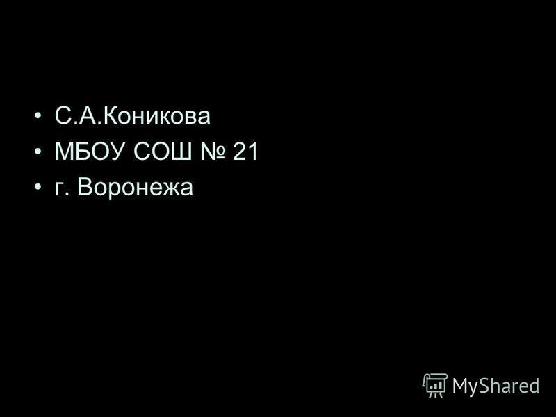 С.А.Коникова МБОУ СОШ 21 г. Воронежа