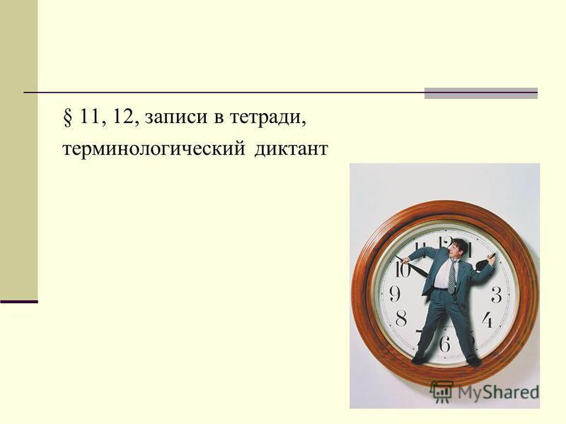 § 11, 12, записи в тетради, терминологический диктант
