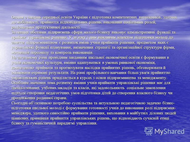 Одним з завдань середньої освіти України є підготовка компетентних випускників, здатних до мобільності, прийняття відповідальних рішень, виконання соціальних ролей, раціональної продуктивної діяльності. За певних обставин підприємець сфери малого біз