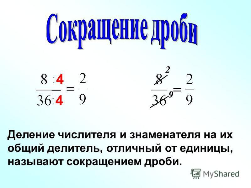 Деление числителя и знаменателя на их общий делитель, отличный от единицы, называют сокращением дроби. 4 4 2 9