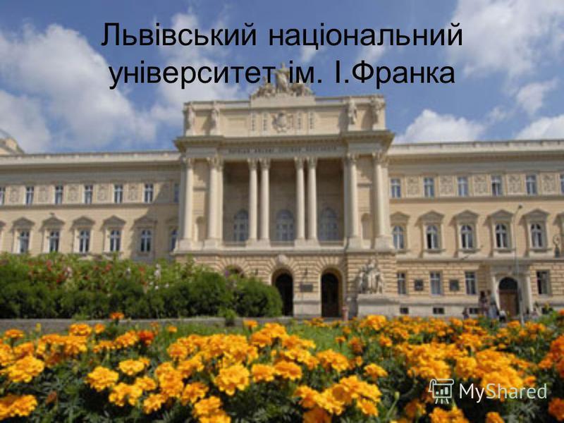 Львівський національний університет ім. І.Франка