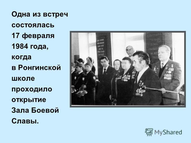 Одна из встреч состоялась 17 февраля 1984 года, когда в Ронгинской школе проходило открытие Зала Боевой Славы.