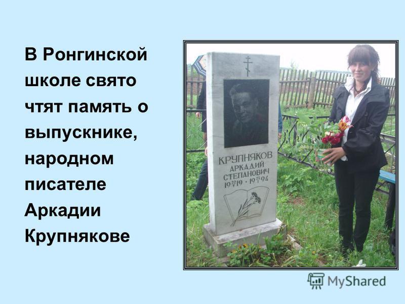В Ронгинской школе свято чтят память о выпускнике, народном писателе Аркадии Крупнякове