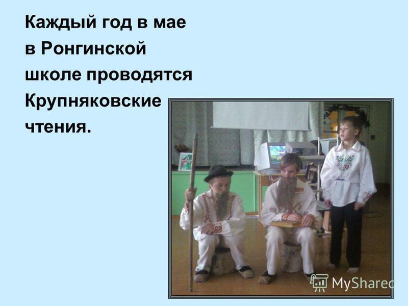 Каждый год в мае в Ронгинской школе проводятся Крупняковские чтения.