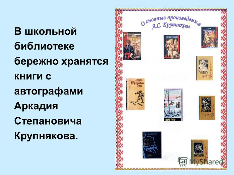 В школьной библиотеке бережно хранятся книги с автографами Аркадия Степановича Крупнякова.