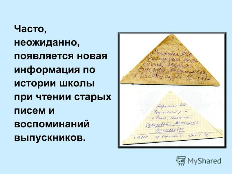 Часто, неожиданно, появляется новая информация по истории школы при чтении старых писем и воспоминаний выпускников.