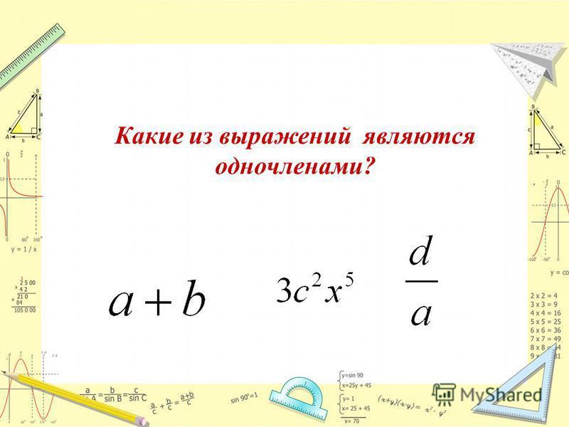Какие из выражений являются одночленами?