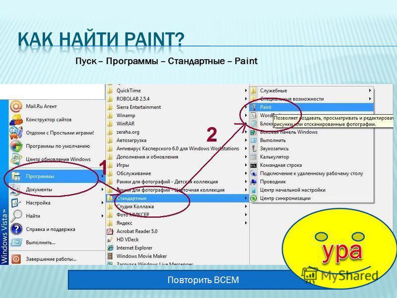 Пуск – Программы – Стандартные – Paint Повторить ВСЕМ