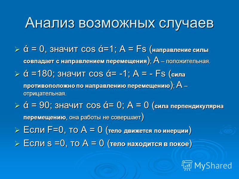 Анализ возможных случаев ά = 0, значит cos ά=1; А = Fs ( направление силы совпадает с направлением перемещения ) ; А – положительная. ά = 0, значит cos ά=1; А = Fs ( направление силы совпадает с направлением перемещения ) ; А – положительная. ά =180;