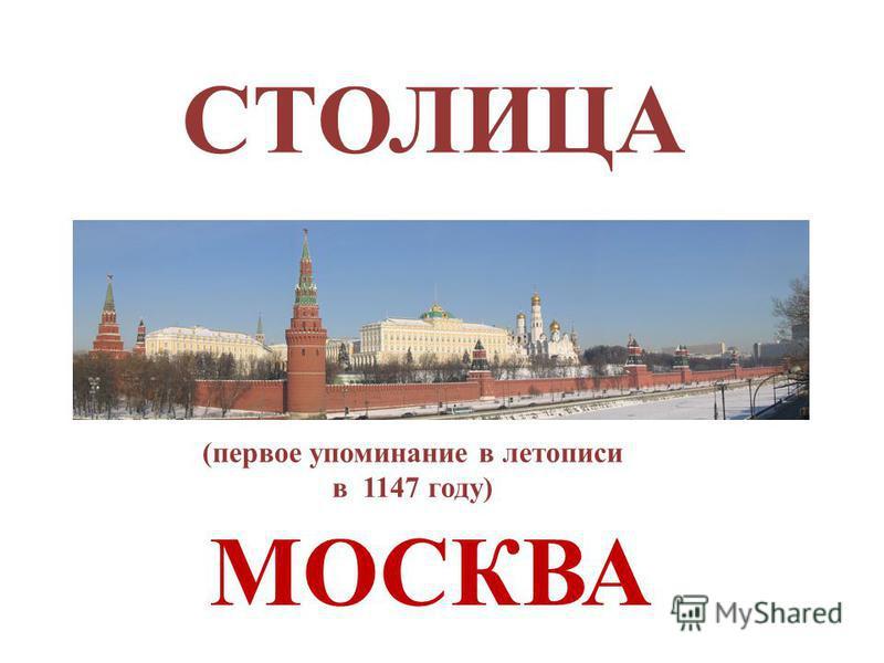 СТОЛИЦА МОСКВА (первое упоминание в летописи в 1147 году)