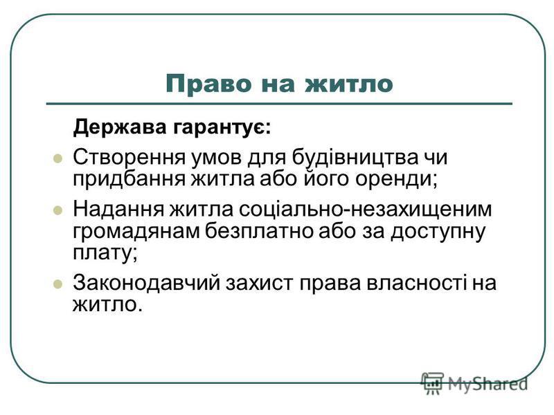 Чи дотримуються в Україні державні гарантії охорони здоров'я?