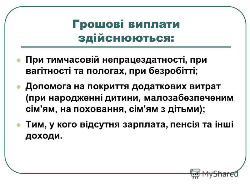 Завдання 1 Чи достатнє в Україні пенсійне забезпечення?