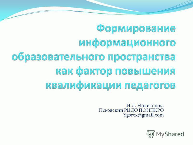 И.Л. Никитёнок, Псковский РЦДО ПОИПКРО Ygorex@gmail.com