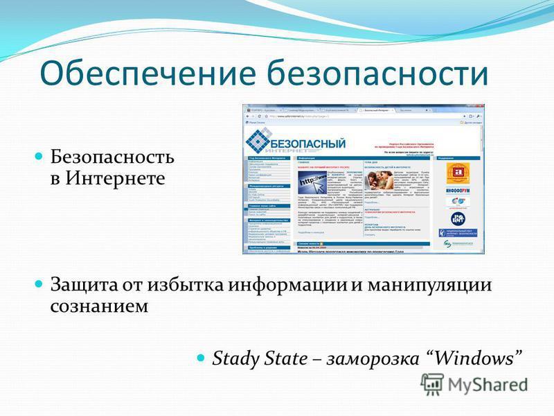 Обеспечение безопасности Безопасность в Интернете Защита от избытка информации и манипуляции сознанием Stady State – заморозка Windows