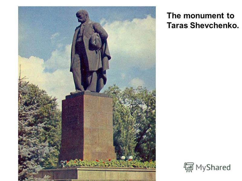 The monument to Taras Shevchenko.