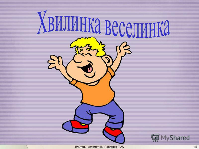 Вчитель математики Подгорна Т.М.46