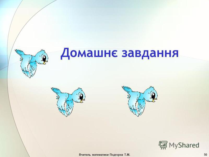 Вчитель математики Подгорна Т.М.50 Домашнє завдання