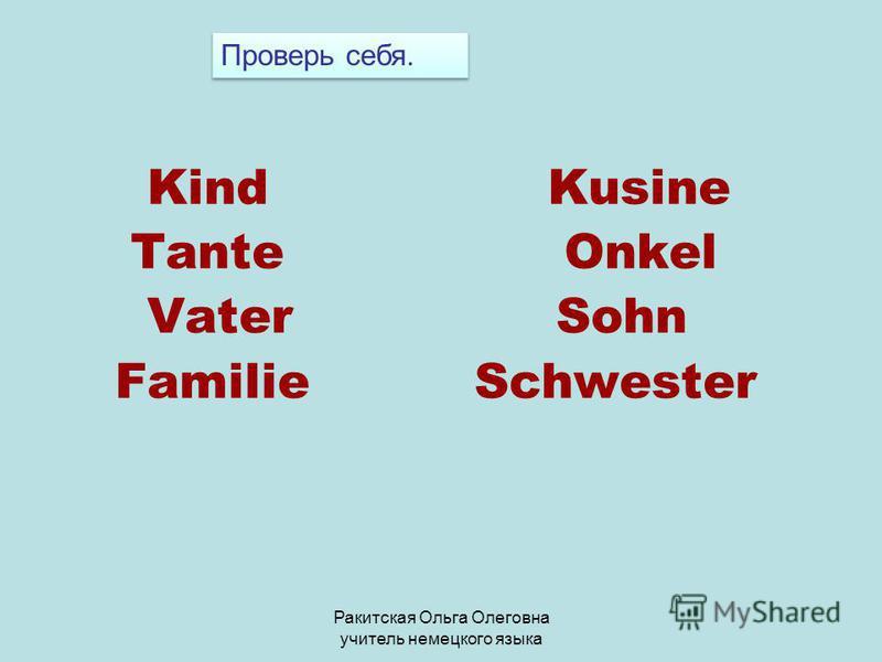 Kind Kusine Tante Onkel Vater Sohn Familie Schwester Проверь себя. Ракитская Ольга Олеговна учитель немецкого языка