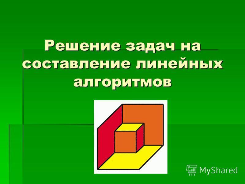 Решение задач на составление линейных алгоритмов
