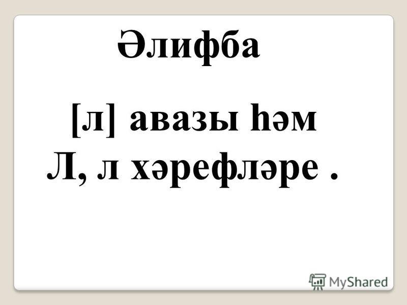 [л] авазы һәм Л, л хәрефләре. Әлифба
