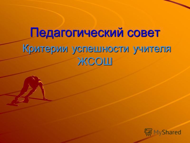 Педагогический совет Критерии успешности учителя ЖСОШ