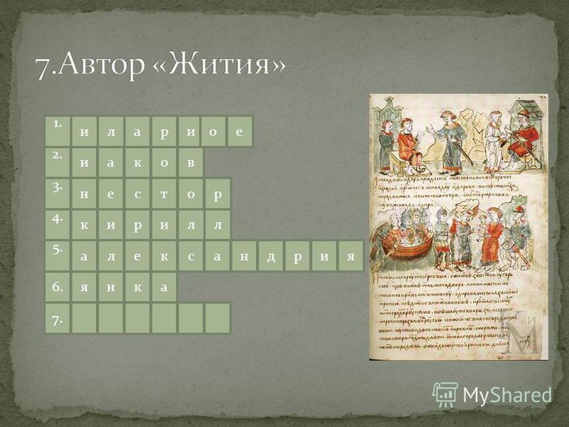 1. иларио окаи 2. тсен 3. ирик 4. л кснрдаела 5. и кня6. 7. е в о я а л р