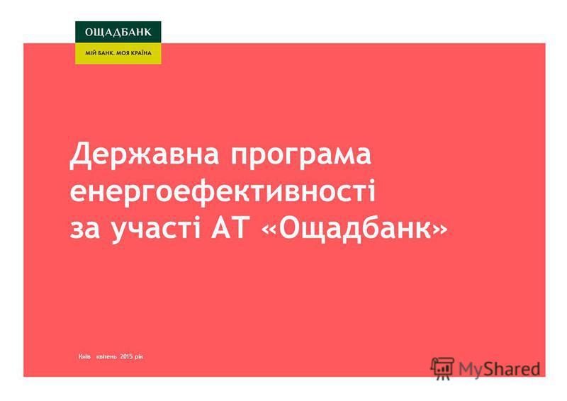 Киев, март 2015 годаСтратегия развития Ощадбанк краткая версиякиев, март 2015 года Державна програма енергоефективності за участі АТ «Ощадбанк» Київ квітень 2015 рік
