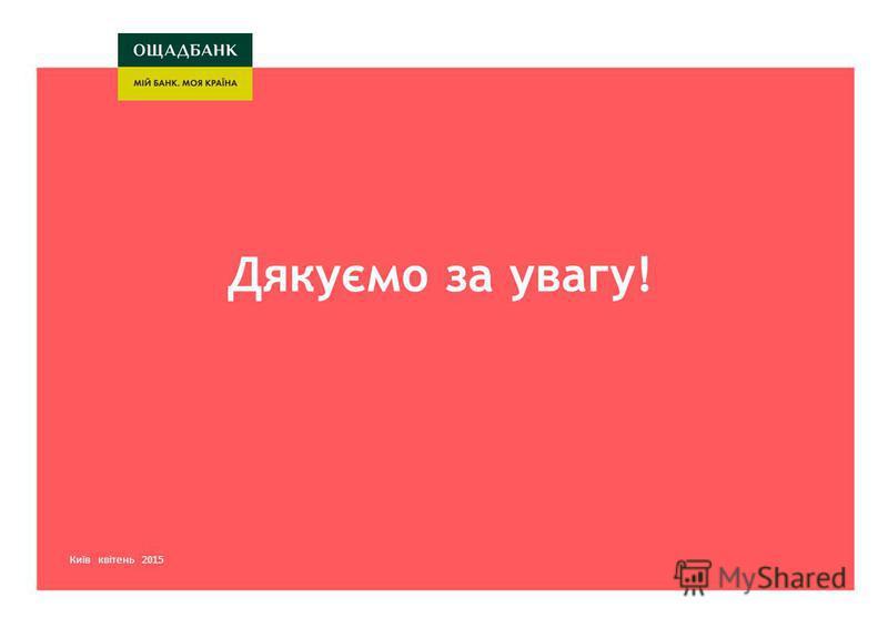 Киев, март 2015 годаСтратегия развития Ощадбанк краткая версиякиев, март 2015 года Дякуємо за увагу! Київ квітень 2015