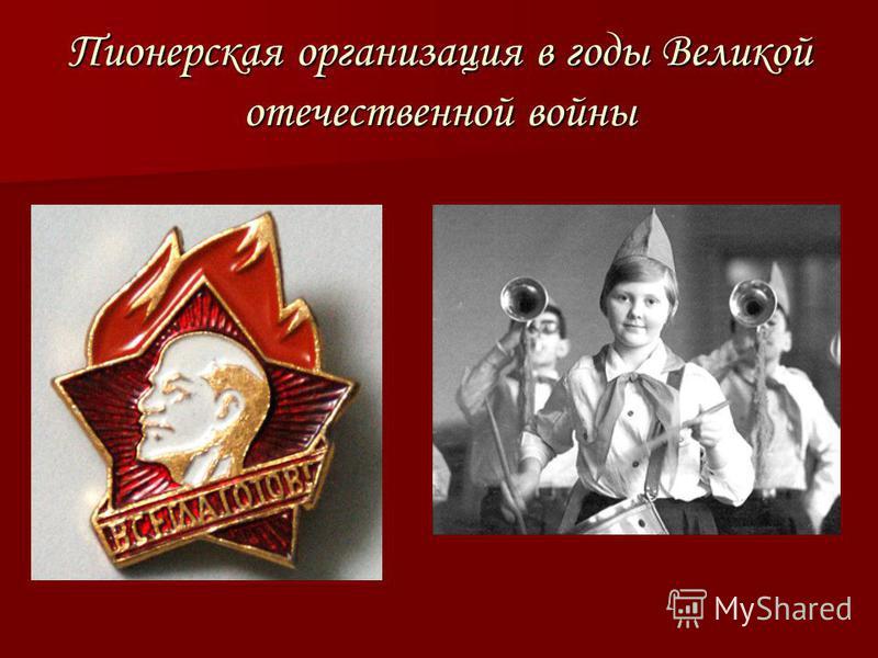 Пионерская организация в годы Великой отечественной войны