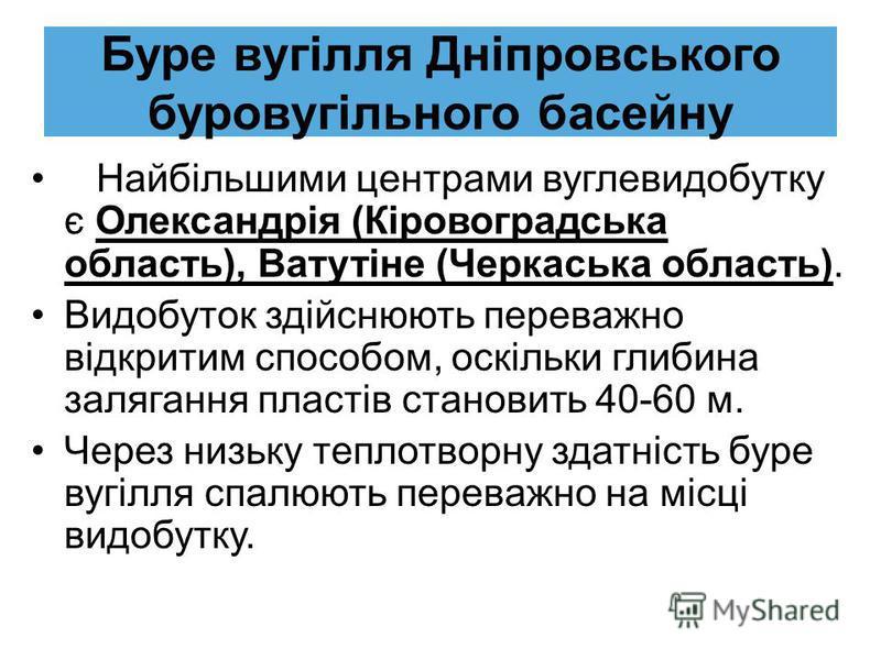 Львівсько-Волинський басейн Використовують у західних областях України. Собівартість видобутку його нижча, ніж Донецького, через меншу глибину залягання (300-500 м) більшу товщину пластів (до 1,5 м). Ї Якість його гірша, а тому його використовують як