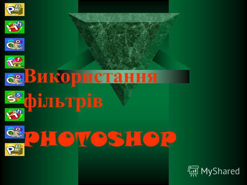 Використання фільтрів PHOTOSHOP