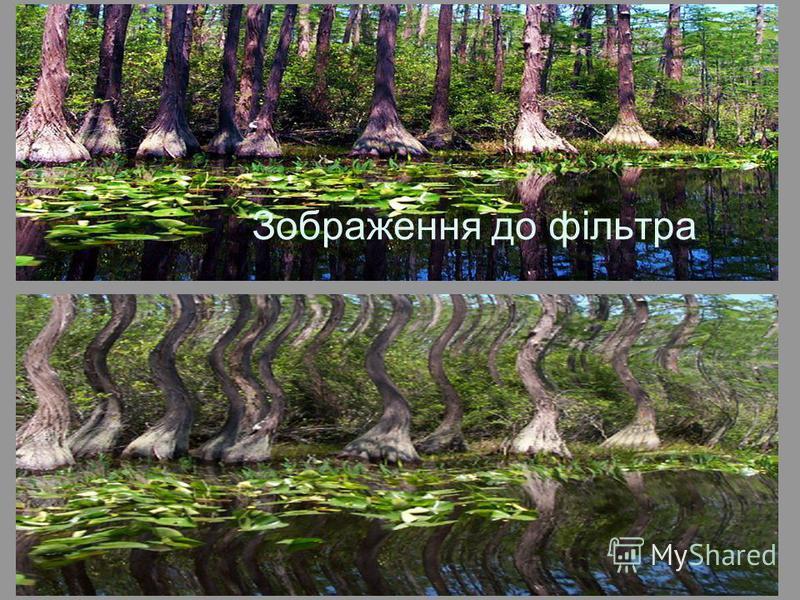 Зображення до фільтра